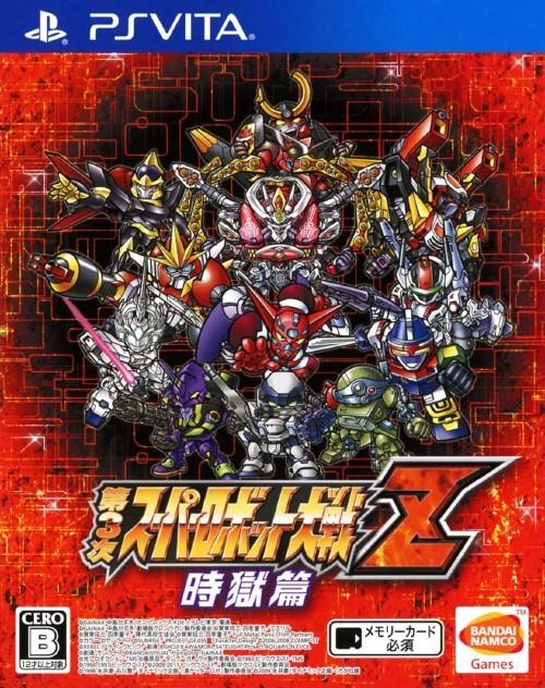 Face avant du boxart du jeu Dai-3-Ji Super Robot Taisen Z Jigoku-hen (Japon) sur Sony PS Vita