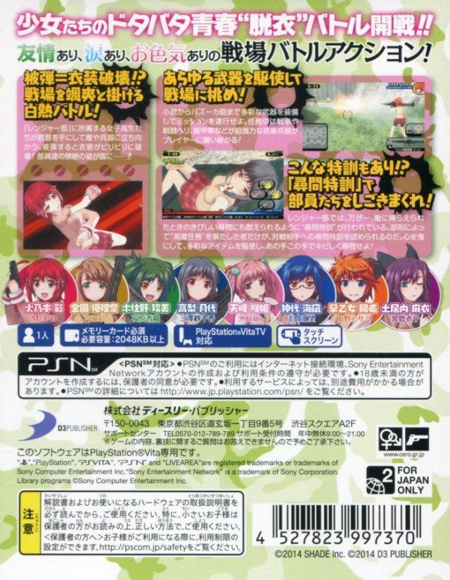 Face arriere du boxart du jeu Bullet Girls (Japon) sur Sony PS Vita