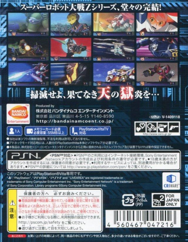 Face arriere du boxart du jeu Dai-3-Ji Super Robot Taisen Z Tengoku-hen (Japon) sur Sony PS Vita