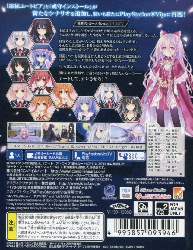Face arriere du boxart du jeu Date-A-Live Twin Edition - Rio Reincarnation (Japon) sur Sony PS Vita