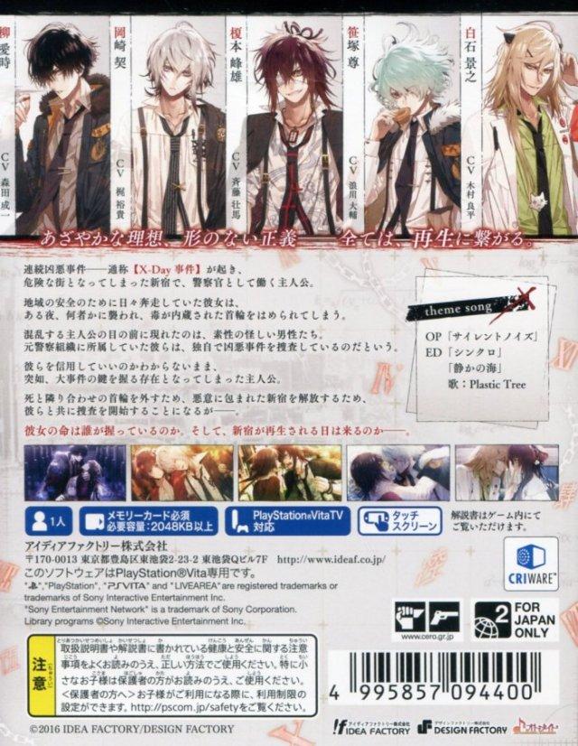 Face arriere du boxart du jeu Collar x Malice (Japon) sur Sony PS Vita