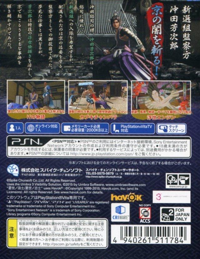 Face arriere du boxart du jeu Ukiyo no Roushi (Japon) sur Sony PS Vita