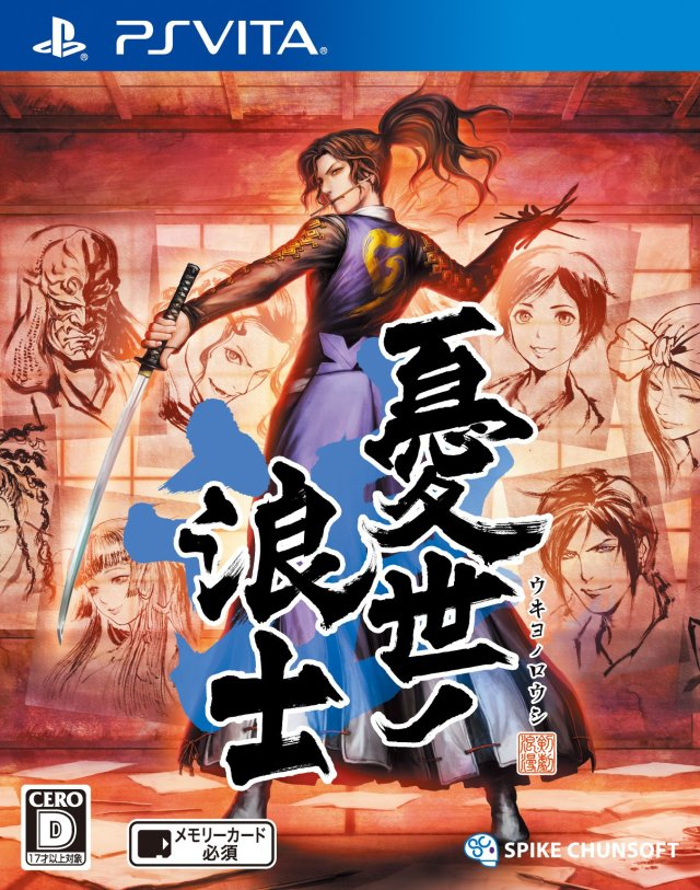 Face avant du boxart du jeu Ukiyo no Roushi (Japon) sur Sony PS Vita