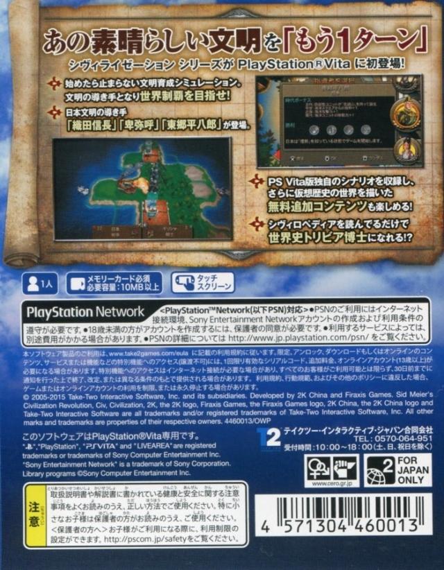 Face arriere du boxart du jeu Sid Meier's Civilization Revolution 2+ (Japon) sur Sony PS Vita
