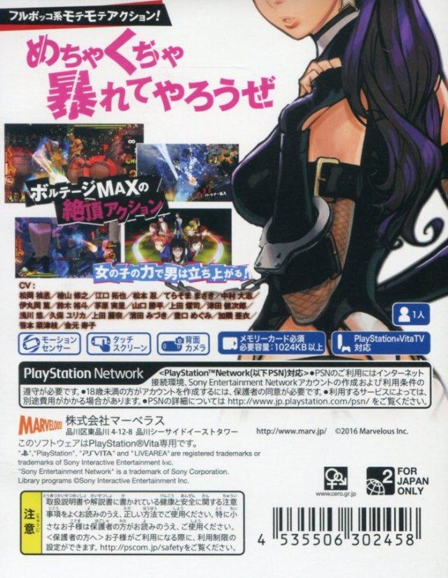 Face arriere du boxart du jeu Uppers (Japon) sur Sony PS Vita