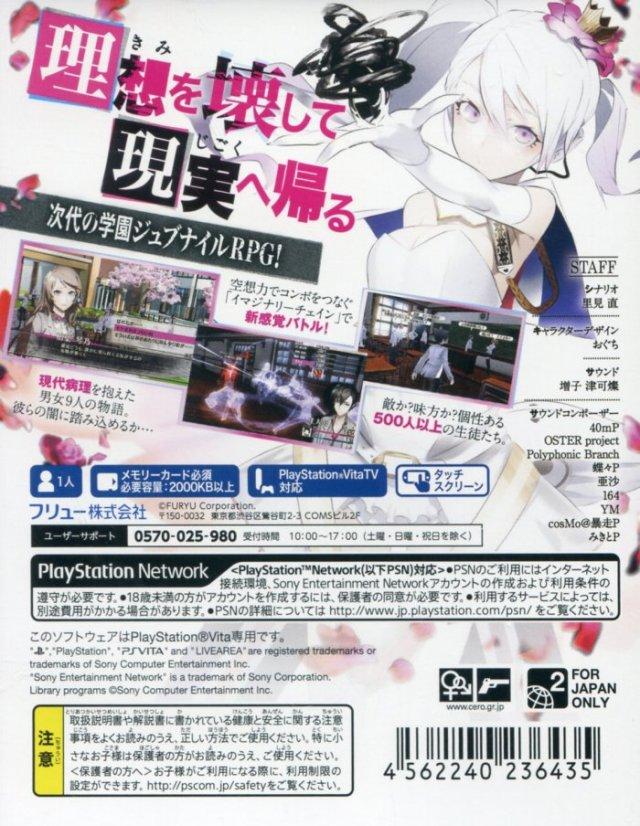 Face arriere du boxart du jeu Caligula (Japon) sur Sony PS Vita