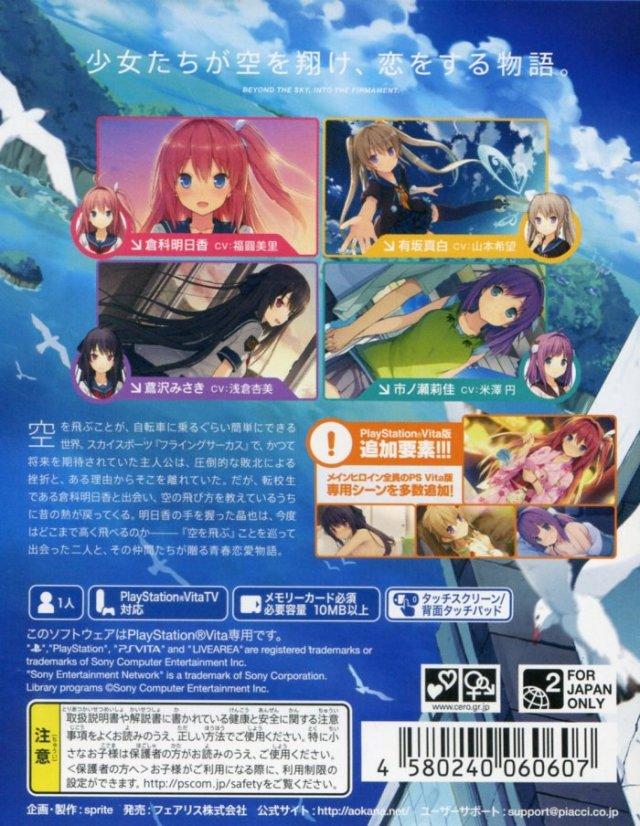 Face arriere du boxart du jeu Ao no Kanata no Four Rhythm (Japon) sur Sony PS Vita