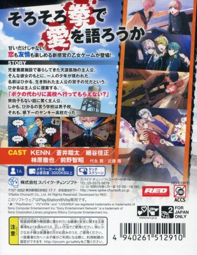 Face arriere du boxart du jeu Kenka Bancho Otome (Japon) sur Sony PS Vita