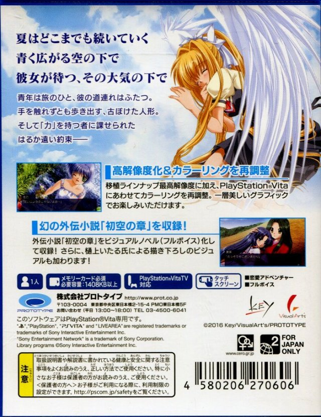 Face arriere du boxart du jeu Air (Japon) sur Sony PS Vita