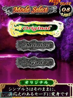 Image du menu du jeu Mushihime-Sama Futari Black Label sur Cave Cave 3rd
