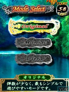 Image du menu du jeu Mushihime-Sama Futari Ver 1.5 sur Cave Cave 3rd