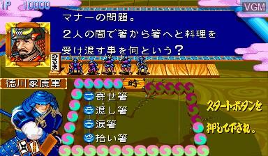Image in-game du jeu Quiz Tonosama no Yabou 2 Zenkoku-ban sur Capcom CPS-I