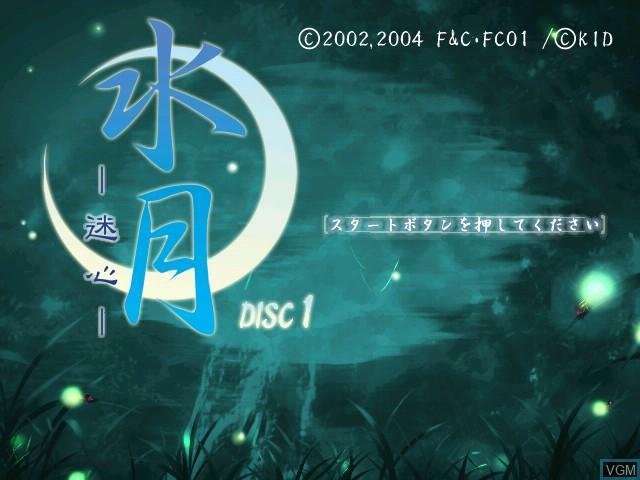 Image de l'ecran titre du jeu Suigetsu - Mayoigokoro sur Sega Dreamcast