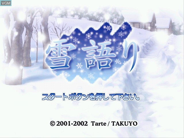 Image de l'ecran titre du jeu Yuki Gatari sur Sega Dreamcast