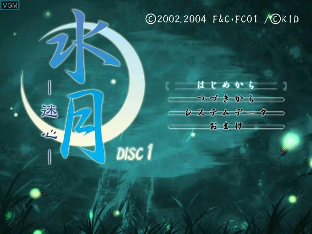 Image du menu du jeu Suigetsu - Mayoigokoro sur Sega Dreamcast