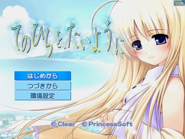 Image du menu du jeu Tenohira o, Taiyou ni sur Sega Dreamcast