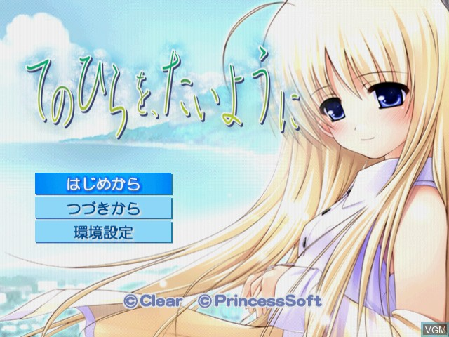 Image du menu du jeu Tenohirao, Taiyouni sur Sega Dreamcast