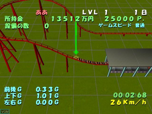 Jet Coaster Dream 2