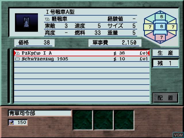 Image in-game du jeu Advanced Daisenryaku 2001 sur Sega Dreamcast