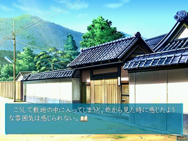 Image in-game du jeu Suigetsu - Mayoigokoro sur Sega Dreamcast