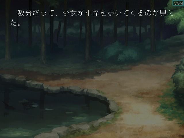 Image in-game du jeu Suika sur Sega Dreamcast