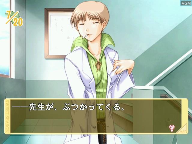 Image in-game du jeu Sweet Season sur Sega Dreamcast
