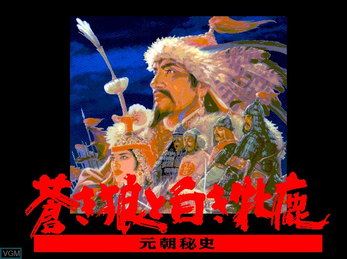 Image de l'ecran titre du jeu Aoki Ookami to Shiroki Mejika - Genchou Hishi sur Fujitsu FM Towns