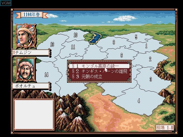 Image du menu du jeu Aoki Ookami to Shiroki Mejika - Genchou Hishi sur Fujitsu FM Towns