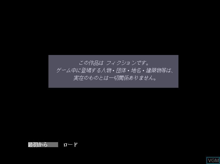 Image du menu du jeu Bacta 1&2 + Voice sur Fujitsu FM Towns