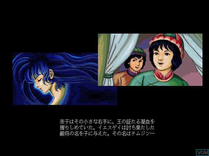 Image in-game du jeu Aoki Ookami to Shiroki Mejika - Genchou Hishi sur Fujitsu FM Towns