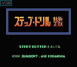 Image de l'ecran titre du jeu Adian no Tsue sur Nintendo Famicom Disk