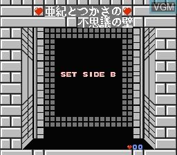 Image de l'ecran titre du jeu Aki to Tsukasa no Fushigi no Kabe sur Nintendo Famicom Disk