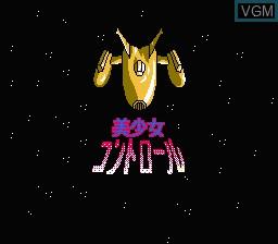 Image de l'ecran titre du jeu Bishoujo Control sur Nintendo Famicom Disk