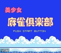 Image de l'ecran titre du jeu Bishoujo Mahjong Club sur Nintendo Famicom Disk