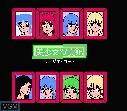 Image de l'ecran titre du jeu Bishoujo Shashinkan - Studio Cut sur Nintendo Famicom Disk
