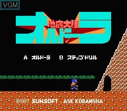 Image de l'ecran titre du jeu Chitei Tairiku Orudoora sur Nintendo Famicom Disk