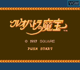 Image de l'ecran titre du jeu Cleopatra no Mahou sur Nintendo Famicom Disk