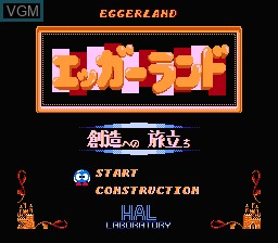 Image de l'ecran titre du jeu Eggerland - Souzou heno Tabidachi sur Nintendo Famicom Disk