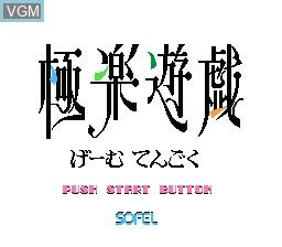 Image de l'ecran titre du jeu Game Tengoku sur Nintendo Famicom Disk