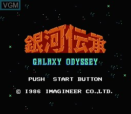 Image de l'ecran titre du jeu Ginga Denshou - Galaxy Odyssey sur Nintendo Famicom Disk