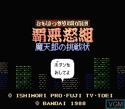 Image de l'ecran titre du jeu Omoikkiri Tanteidan Haado Gumi - Matenrou no Chousenjou sur Nintendo Famicom Disk