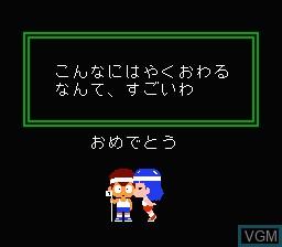 Image du menu du jeu Adian no Tsue sur Nintendo Famicom Disk