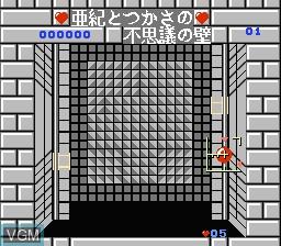 Image du menu du jeu Aki to Tsukasa no Fushigi no Kabe sur Nintendo Famicom Disk