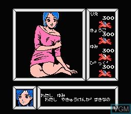 Image du menu du jeu Bishoujo Sexy Derby sur Nintendo Famicom Disk