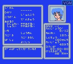 Image du menu du jeu Bishoujo Shashinkan - Studio Cut sur Nintendo Famicom Disk