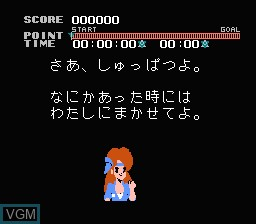 Image du menu du jeu Chitei Tairiku Orudoora sur Nintendo Famicom Disk