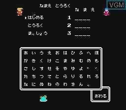 Image du menu du jeu Dandy sur Nintendo Famicom Disk