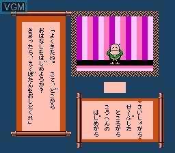 Image du menu du jeu Famicom Mukashi Banashi - Shin Onigashima sur Nintendo Famicom Disk