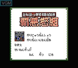 Image du menu du jeu Omoikkiri Tanteidan Haado Gumi - Matenrou no Chousenjou sur Nintendo Famicom Disk