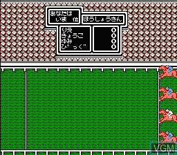 Image in-game du jeu Bishoujo Sexy Derby sur Nintendo Famicom Disk